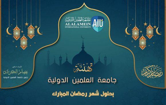 AlAlamein International University celebrates the holy month of Ramadan with students