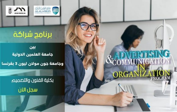Transfer to Advertising & Communication Joint Program with Jean Moulin Lyon 3 University